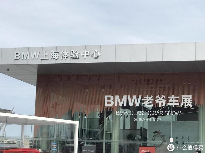 BMW老爷车展