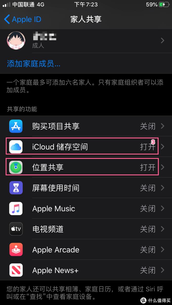支持跨区共享,与家人共享iCloud存储空间方案