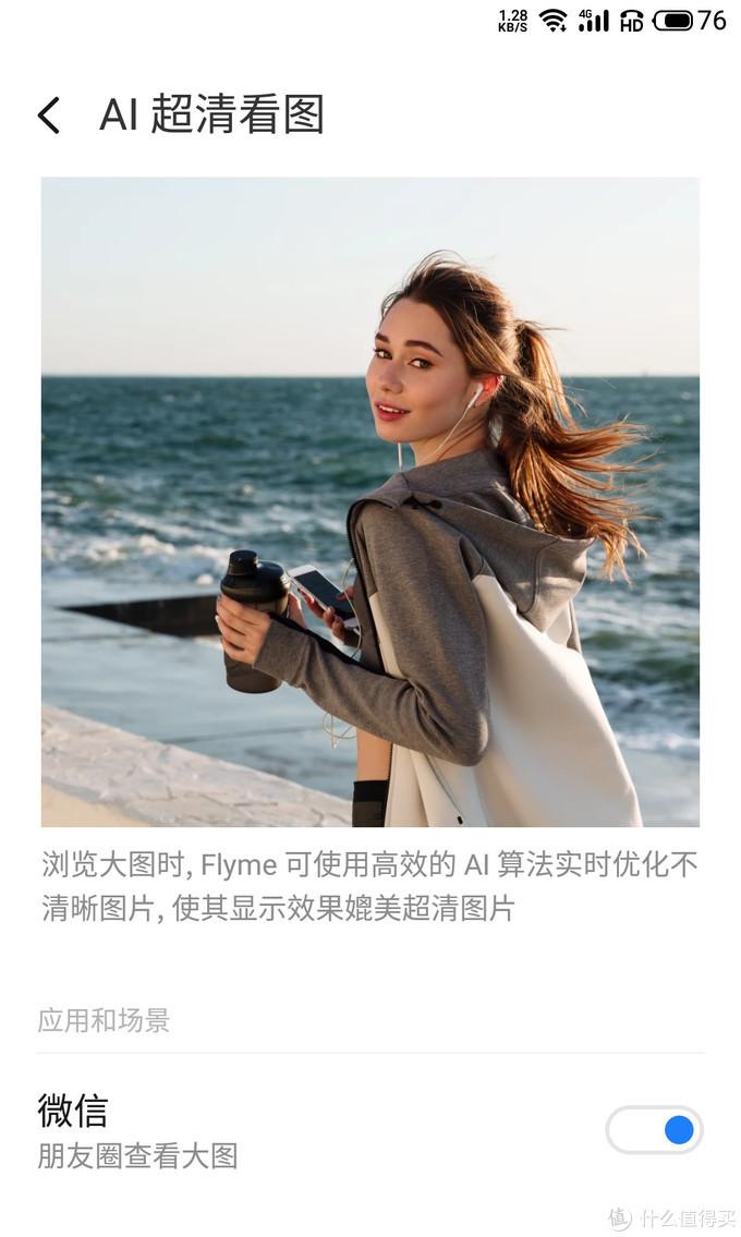 """Flyme 8的到来会不会是魅族的""""回光返照""""?就拿魅族15来体验一下吧"""