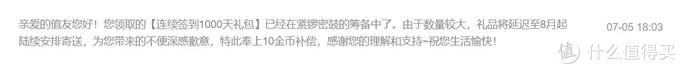 7月5日收到延迟发货通知