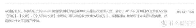 8月14日收到确认收货地址通知