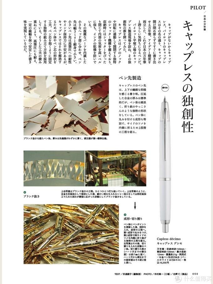 日本钢笔的王者--百乐pilot品牌简介