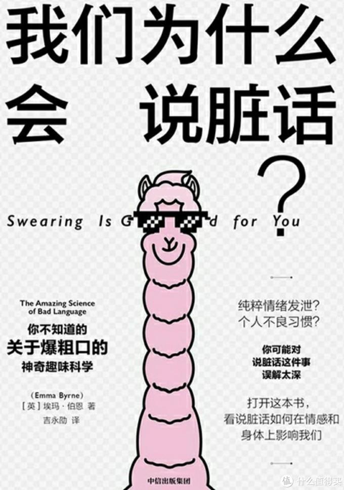 图书馆猿の2019读书计划68:《我们为什么会说脏话?:关于爆粗口的神奇趣味科学》