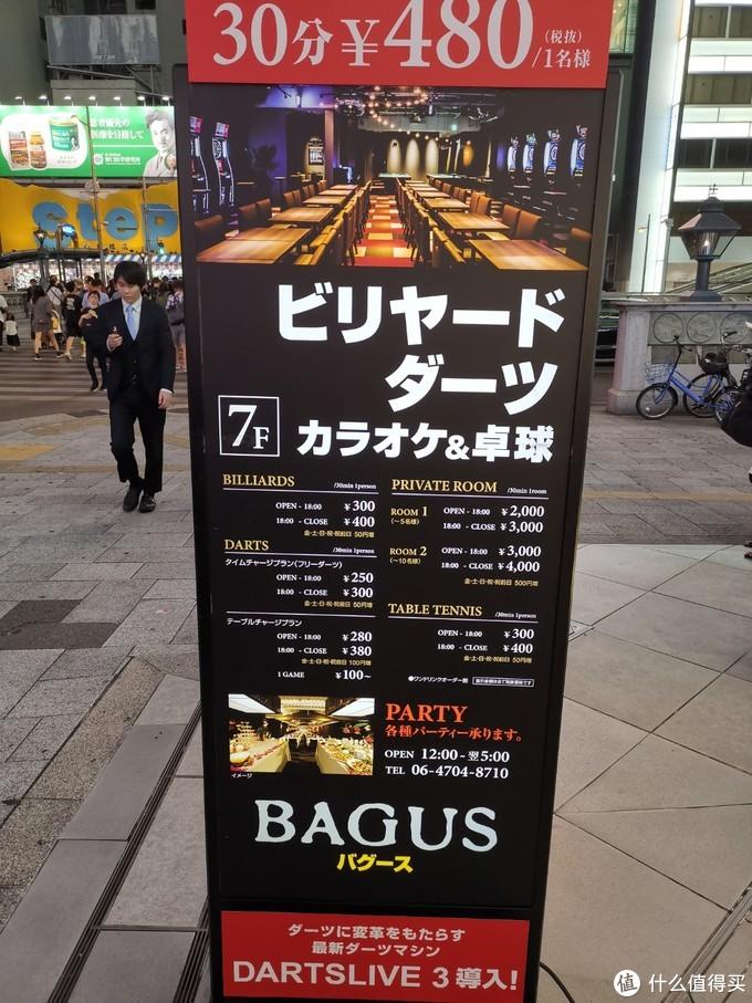 十一大阪行第五天