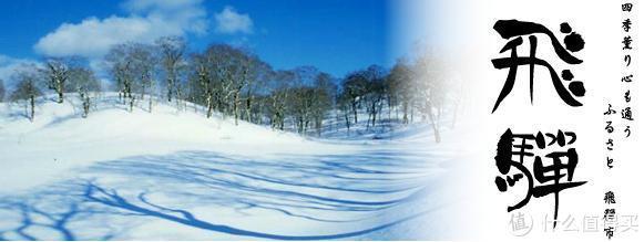 酒店大师-飞驒的冬天