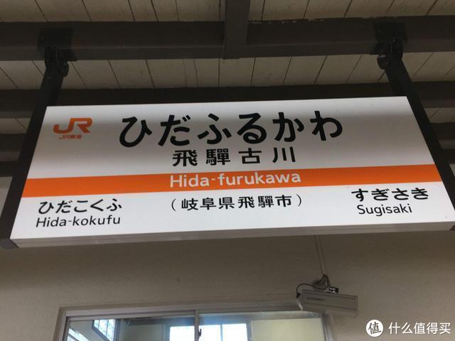 酒店大师-飞驒古川站