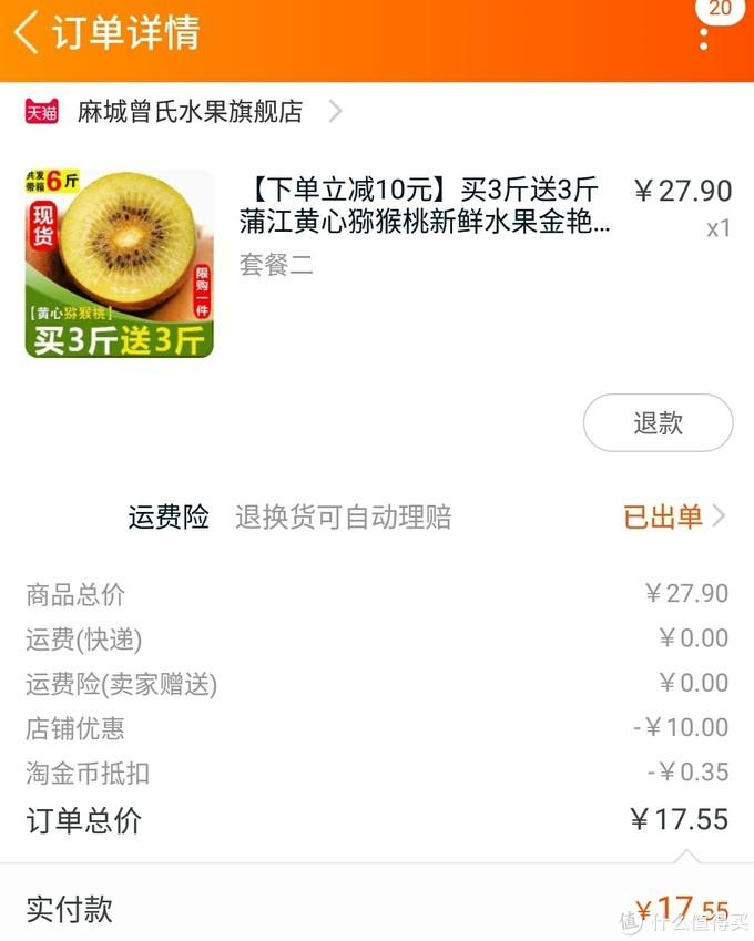 第一次网购黄心猕猴桃100-180g规格