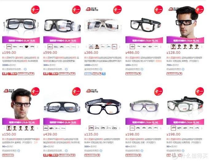 篮球眼镜选购心得以及邦士度BL029轻型防护眼镜晒单
