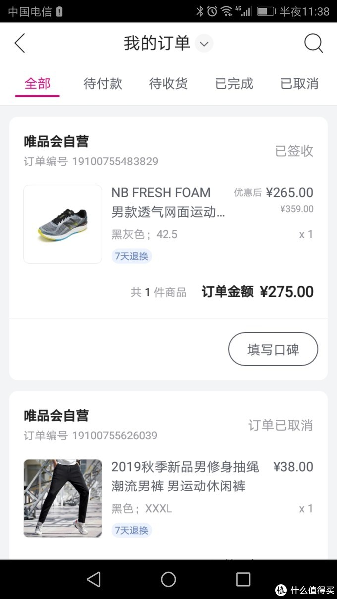 新百伦fresh foam vongo V2次顶级支撑男跑鞋开箱