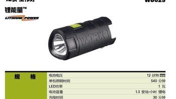 威克士工程手电使用怎么样(安装|发光模式|灯光|防水|续航)