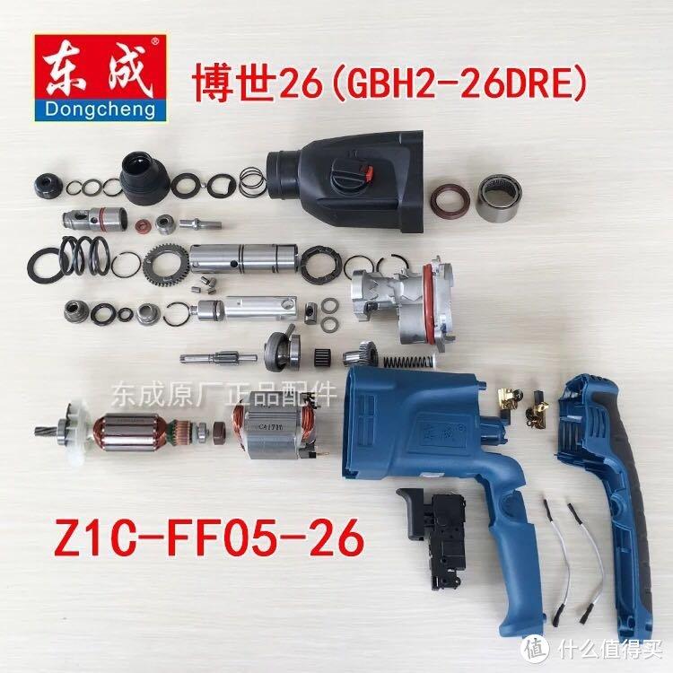 达文西之东成FF05-26锤钻镐三用电锤拆解保养教程