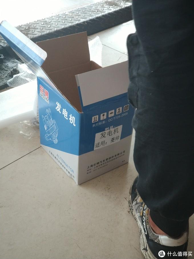 第二天一大早,新发电机(470块钱)已经到店,等我到的是时候师傅已经准备要安装了
