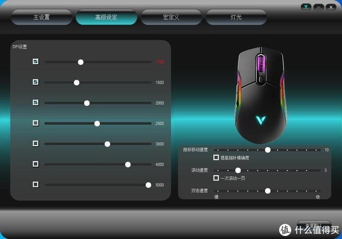 一机两用 雷柏VT200双模版RGB游戏鼠标体验