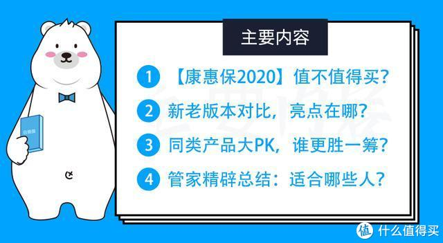 新品测评|2020年百年人寿的首张王牌重疾险「康惠保2020版」值不值得买?