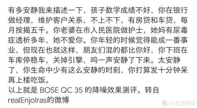 b 站上关于降噪耳机 QC 35 的评论