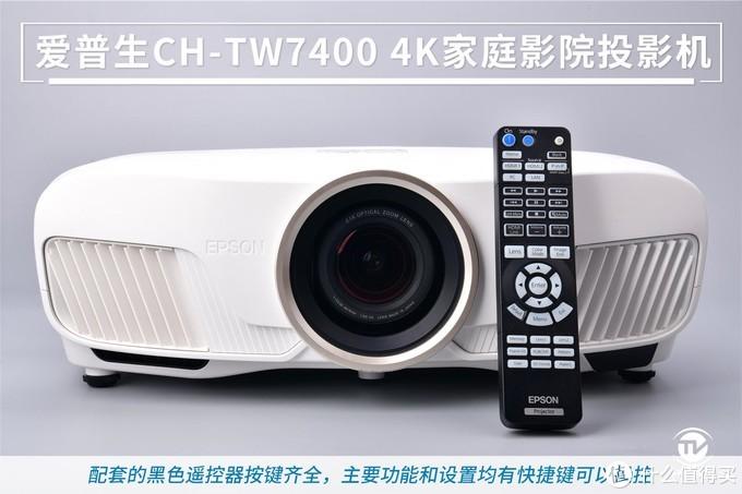 完美色彩投你所好 爱普生CH-TW7400重新定义家庭大屏娱乐范