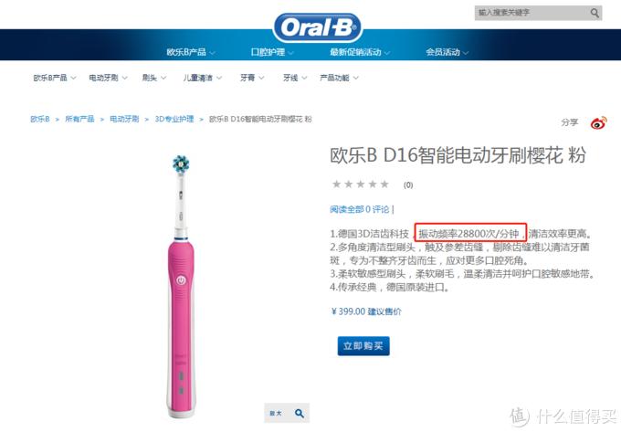 这款售价399元的牙刷振动频率只有28800次/.分钟