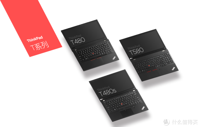 ThinkPad选购指南——小黑粉眼中的ThinkPad各系列差异