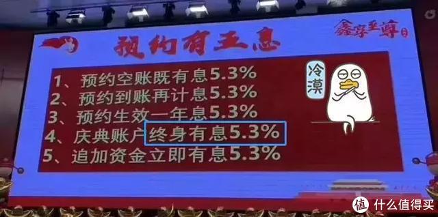 国寿5.3%利率年金险:可怕的不是产品,而是误导宣传