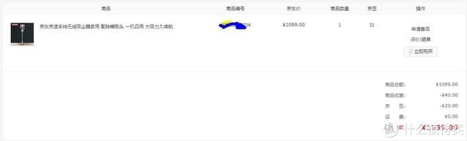 当时是1099元用了40元plus优惠券和20元京豆到手1039元