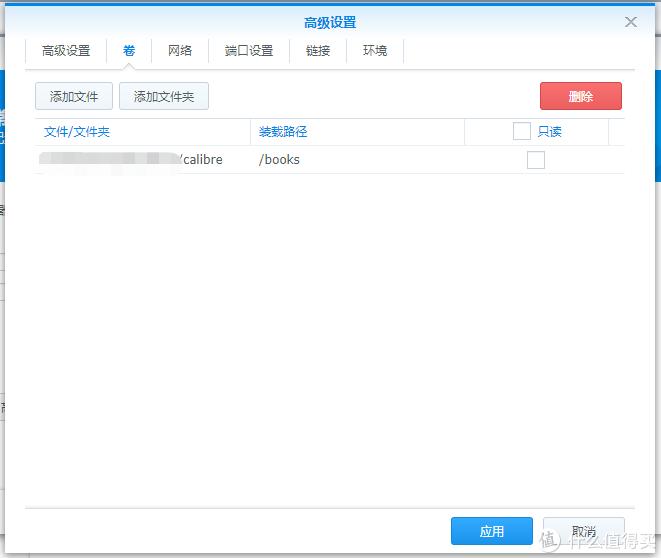 群晖Docker搭建网页版Calibre书库