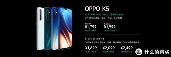 OPPO K5、Reno Ace发布:90Hz电竞屏+骁龙855P 起售价3199元