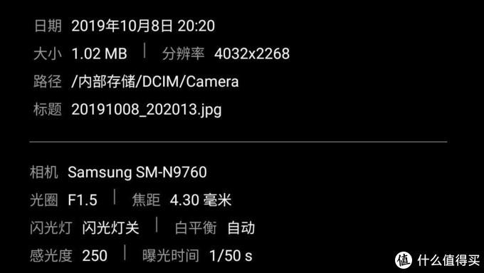 Note10+ 5G测评