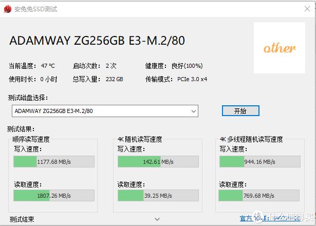 威钰战国NVMe SSD测评,安兔兔SSD测试软件到底靠不靠谱