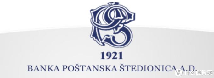 塞尔维亚邮政银行