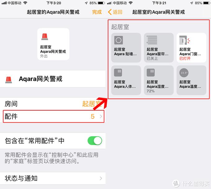 当Aqara支持HomeKit,苹果智能家居入门只要300元,设置与场景展示