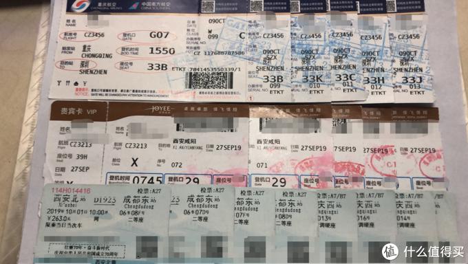 机票+高铁票+火车票