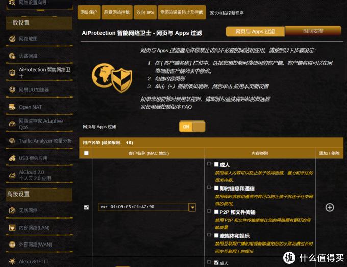 开启全新上网体验:华硕TUF-AX3000电竞特工路由评测!