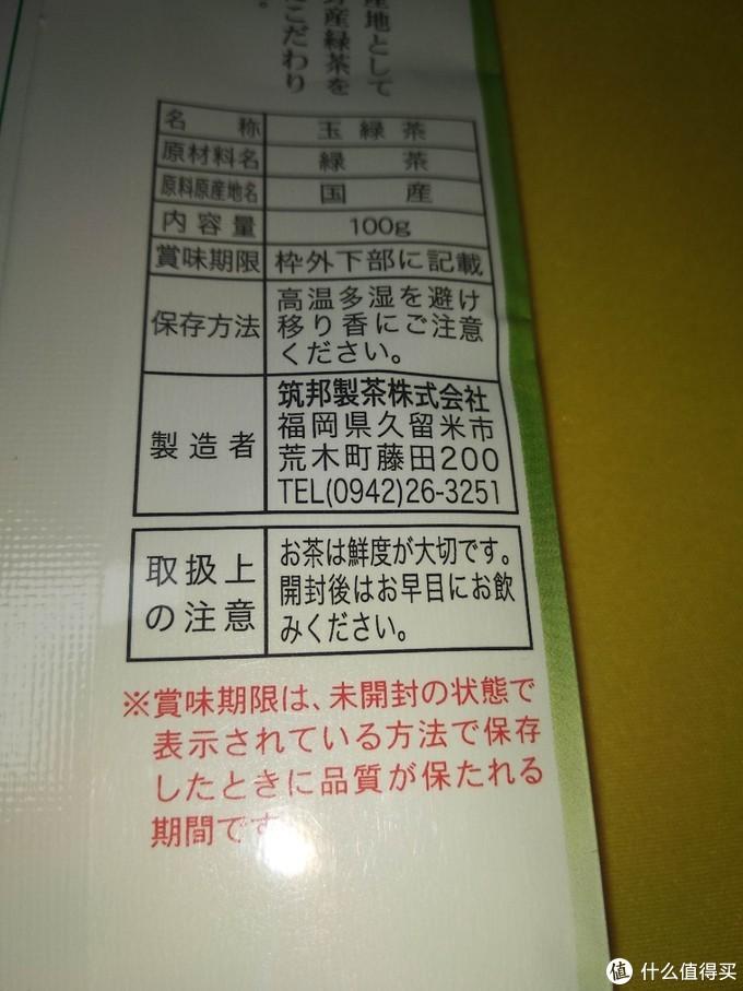 少有之接近大陆风格的日本绿茶,购自日本九州佐贺县嬉野茶拆包试饮小结