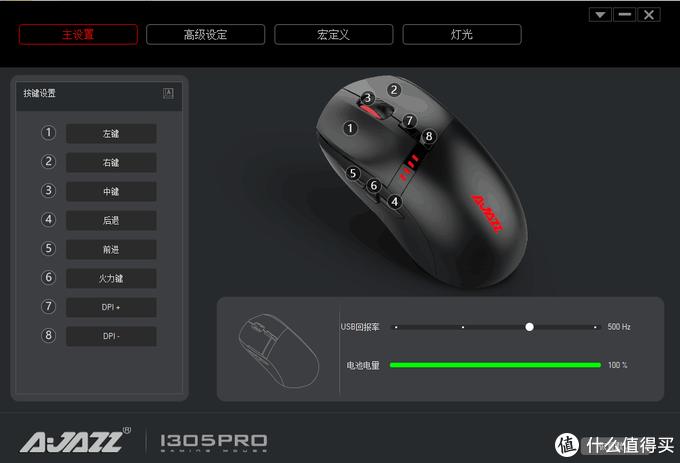 双模RGB,黑爵鼠标i305 Pro开箱