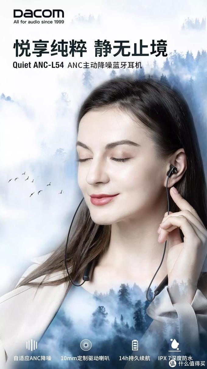 【新品推介】Quiet ANC-L54主动降噪耳机:远离喧嚣,悦享纯粹!