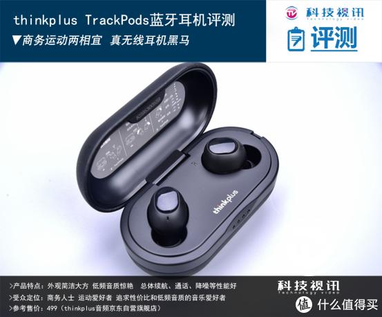 真无线黑马 thinkplus TrackPods蓝牙耳机评测