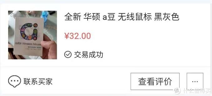 这鼠标也太不值钱了,32元还得包邮才卖掉