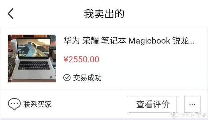 荣耀Magicbook被我闲鱼了,实在有点重