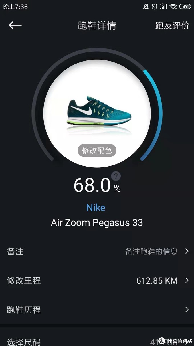这个是用悦跑圈记录的跑鞋里程,因为跑了一段时间才开始记录的,实际里程比这个要多一些。