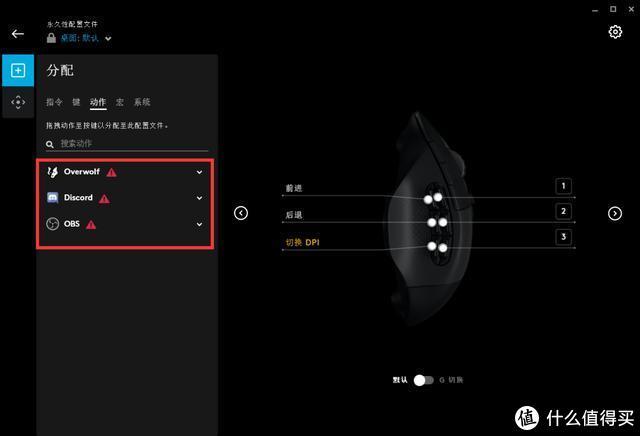 罗技G604体验报告:游戏鼠标亦能畅快办公 
