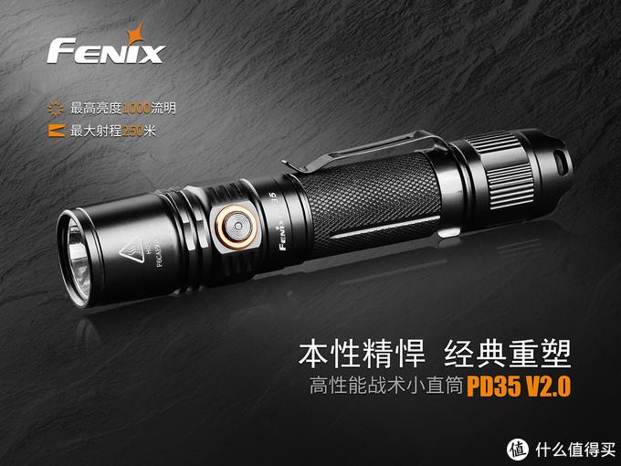 锋芒毕露,战术手电之Fenix PD36R首测