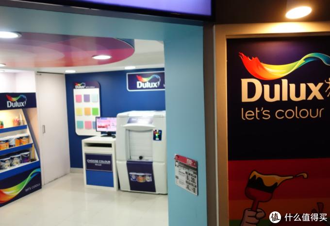 Dulux涂料调色制作和粉刷体验