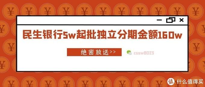 民生银行5w起批卡怎样办理?独立分期额度高达160w大放送!