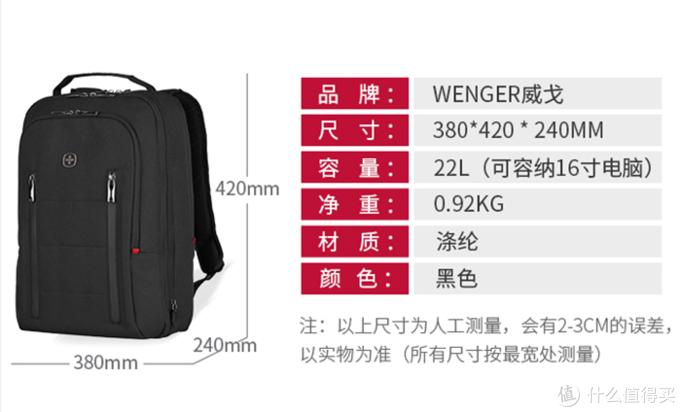 Wenger威戈征程系列商务双肩包 评测:防泼水,妈妈再也不用担心我雨天狂浪了