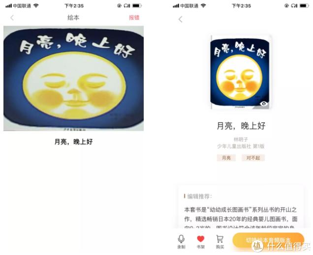 牛听听&LuKa app书架中图书详情页对比