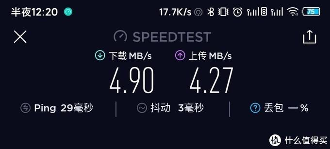 联通4G热点测速