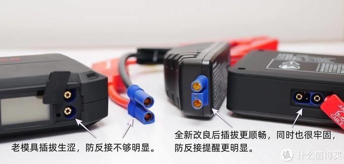 新模具的使用体验整体优于老模具,插头直接硬连接在保护模块上,要比通过电线连接更加牢靠,也更加安全。