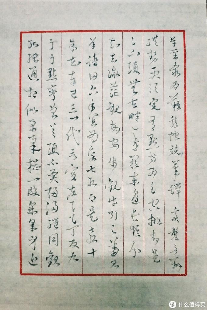 临王羲之《草书歌诀》