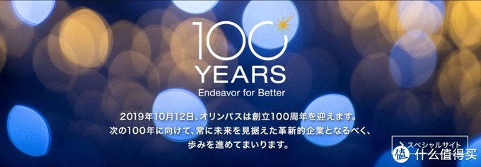 今天,奥林巴斯一百周年