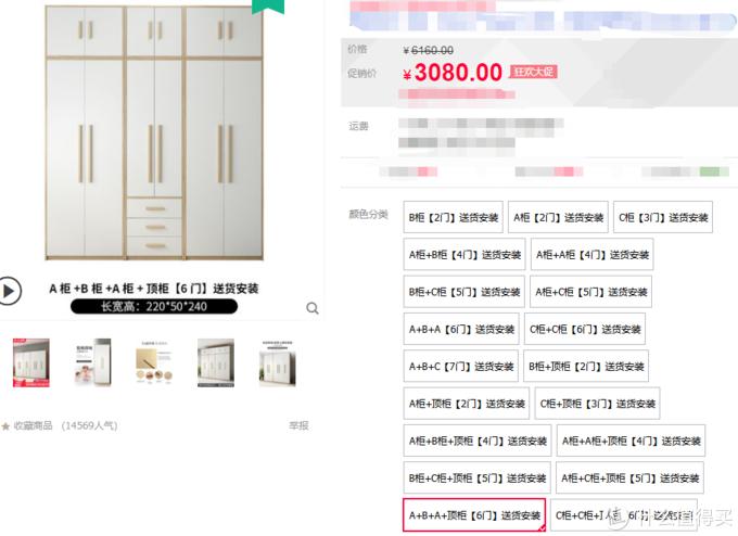 网上这个成品柜子价格在三千左右,我定做的这种效果不到两千。